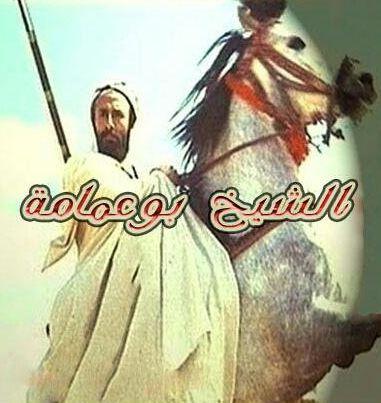 الشيخ بوعمامة