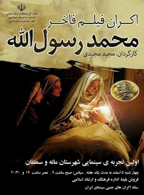 محمد رسول الله movie