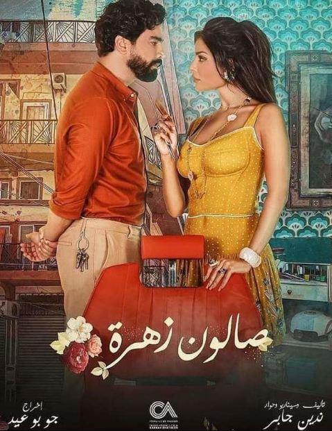 صالون زهرة Salon Zahra